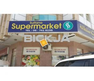 Super market for sale in ajman